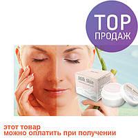 MilkSkin - отбеливающий крем для лица и тела (Милк Скин)
