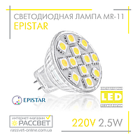 Светодиодная лампа Epistar MR11 2.5W 220V 200Lm GU5.3 без стекла