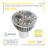 Светодиодная лампа Epistar MR16 3W 220V 300Lm GU5.3 с линзой (алюминий) направленный свет