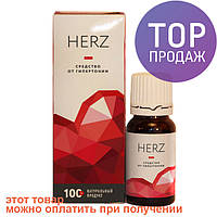 Средство от гипертонии Herz (Херз)