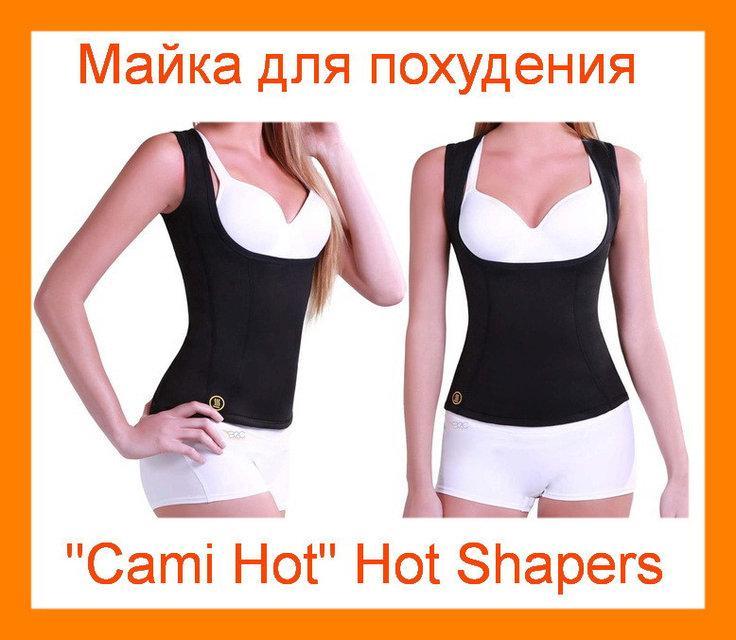 Майка для похудения Cami Hot Hot Shapers - T100Shop! Задача и ценность - довольный клиент! в Александрии