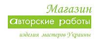 Авторские работы мастеров Украины