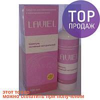 LAVIEL шампунь для ламинирования и кератирования волос (Лавиель)