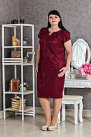 Нарядное женское платье бордо батал с 56 по 60 размер