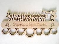 """Медальница, держатель для медалей """"Эстетическая гимнастика"""" (арт.М1)"""