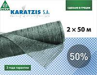 Сетка теневка Karatzis 50% 2 м х 50 м