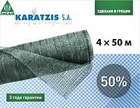 Сетка притеняющая Karatzis 50% 4 м х 50 м