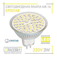Светодиодная лампа Epistar MR16 5060 3W 220V 240Lm GU5.3 (60SMD 3528) с прозрачным стеклом