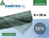 Сетка затеняющая Karatzis 50% 6 м х 50 м