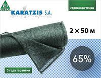 Сетка теневка Karatzis 65% 2 м х 50 м