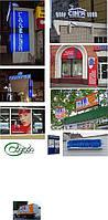 Рекламное агентство в Днепропетровске