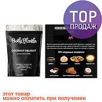 Увлажняющие средство для кожи Body Blendz (антицеллюлитное)