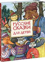 Русские сказки для детей : сб. сказок Ил. Е. А. Антоненкова.