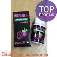 Mangosteen сироп для похудения