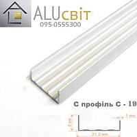 С 19 - профиль торцовочный алюминиевый - С планка (кромка)