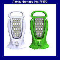 Светодиодная лампа-фонарь Kang Ming KM-7635С!Опт