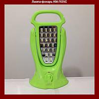 Светодиодная лампа-фонарь Kang Ming KM-7635С!Акция