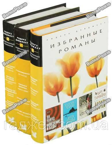 Книга Избранные Романы Ридерз Дайджест