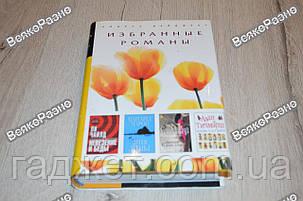 Книга Избранные Романы Ридерз Дайджест, фото 2