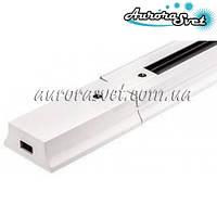 Шинопровід для трекового світильника 1.5 м, білий/чорний