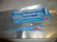 Полоски для мелирования 100/300мм - 100 штук