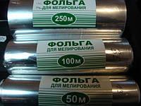 Фольга для мелирования 14 мкр - 50 метров