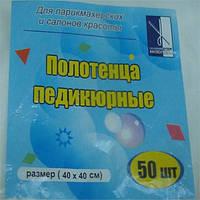 Педикюрные полотенца одноразоые 40х40 - 50 штук