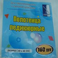 Полотенца педикюрные, одноразовые 40х40 100 штук