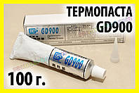 Термопаста GD900 x100г. -ST серая для процессора видеокарты светодиода термо паста термопрокладка, фото 1