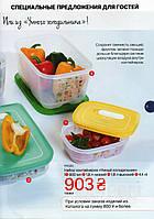 """Набор контейнеров """"Умный холодильник"""" 800/1.8 низкий/1.8 высокий/4.4 л 4 шт."""
