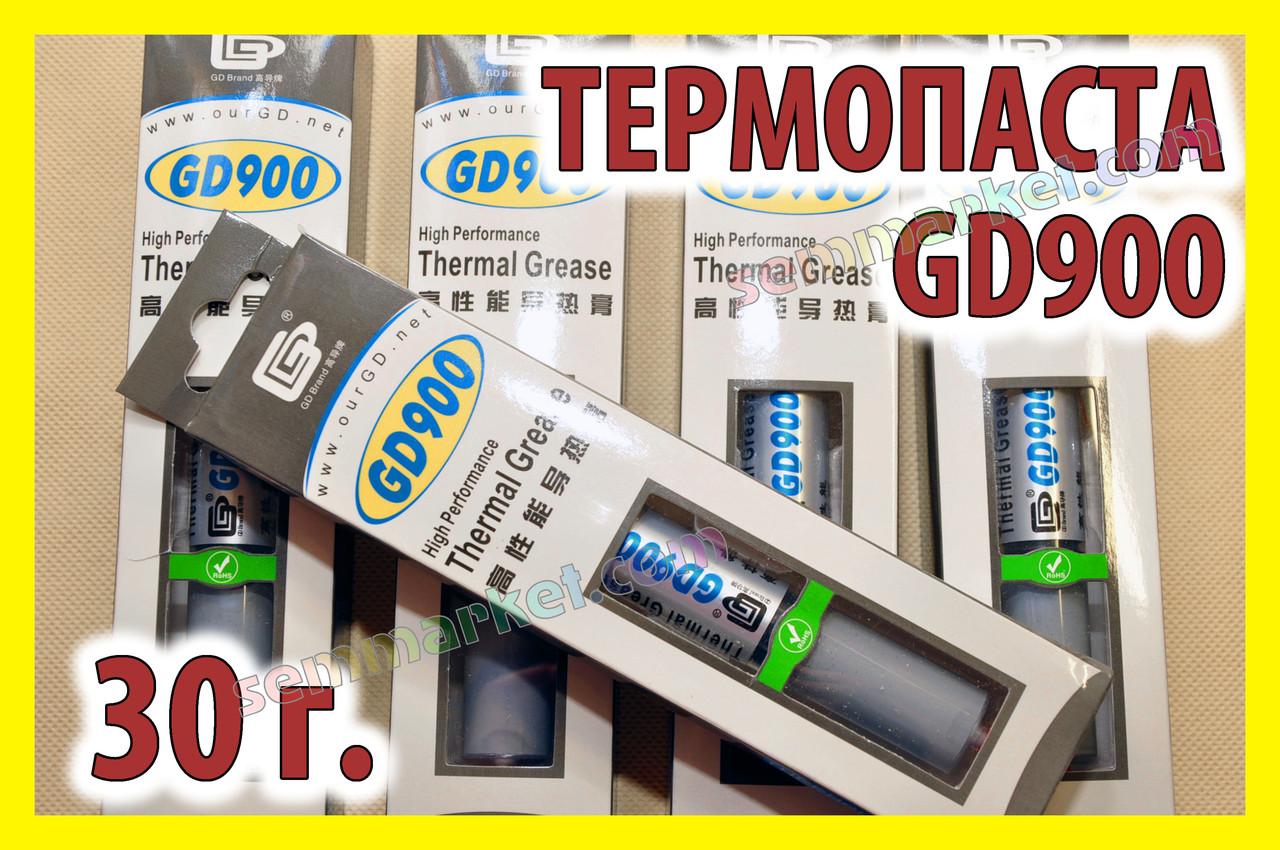 Термопаста GD900 x 30г -BX серая для процессора видеокарты светодиода термо паста термопрокладка