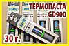 Термопаста GD900 x 30г. -BX серая для процессора видеокарты светодиода термо паста термопрокладка
