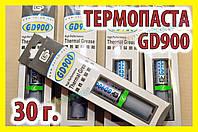 Термопаста GD900 x 30г -BX серая для процессора видеокарты светодиода термо паста термопрокладка, фото 1