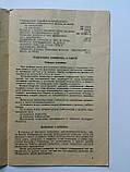 """Цветной телевизор """"Славутич Ц-202"""". Руководство по эксплуатации. 1984 год, фото 4"""