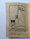 """Цветной телевизор """"Славутич Ц-202"""". Руководство по эксплуатации. 1984 год, фото 6"""