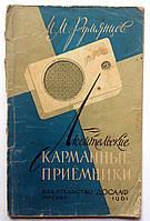 """М.Румянцев """"Любительские карманные приёмники"""". Досааф. 1961 год"""