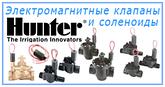 Электромагнитные клапаны Hunter
