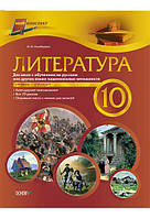 Мой конспект. Литература. 10 класс. Для школ с обучением на русском или другом языке национальных меньшинств