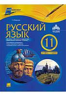 Мой конспект. Русский язык. 11 класс. Уровень стандарта. Для школ с обучением на украинском языке (начало изучения с 5 класса).