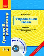 Грамотій-репетитор Українська мова 7-8 клас *