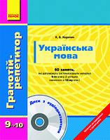 Грамотій-репетитор Українська мова 9-10 клас