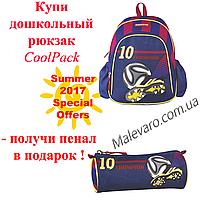 Дошкольный рюкзак CoolPack+пенал-туба в подарок