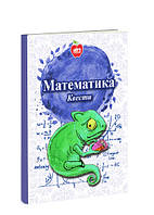 Математика. Квести. 5—11 клас.