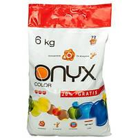 Onyx Порошок 6 кг. колор (пакет) (72 стирки)