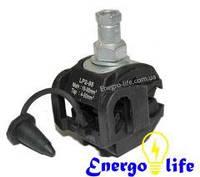 Зажим прокалывающий ЗПА 16-95/16-95мм, для электрических соединений между СИП без снятия изоляции