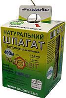 Шпагат джутовый 3-х ниточный ,400м/бобина