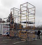Вышка тура Про max lite( 2*2 строительная вышка ), фото 2