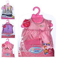 Одежда для пупса Baby Born Бейби Борн BJ 403A: 4 вида