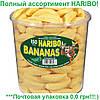 Желейные конфеты Банановое суфле Харибо Haribo  1050гр. 150шт.