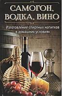 Герасимов Р. Самогон, водка, вино. Изготовление спиртных напитков в домашних условиях.